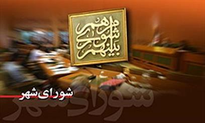 نتایج شورای اسلامی شهر ایرانشهر اعلام شد