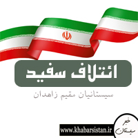 اسامی کاندیداهای اتحاد سفید سیستانیان در انتخابات شورای شهر زاهدان