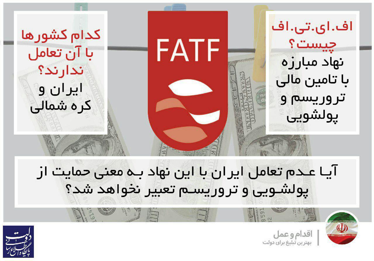 داستان FATF و جنجال دلواپسان/چرا نام ایران در «لیست سیاه» FTAF است؟