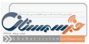 پایگاه خبری خبرسیستان